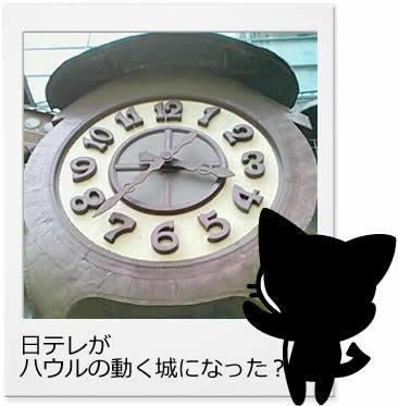 がん治郎ポラロイド ハウルの動く城.jpg