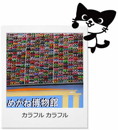 めがね博物館.jpg