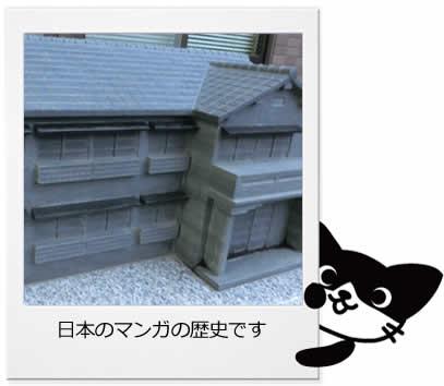 トキワ荘.jpg