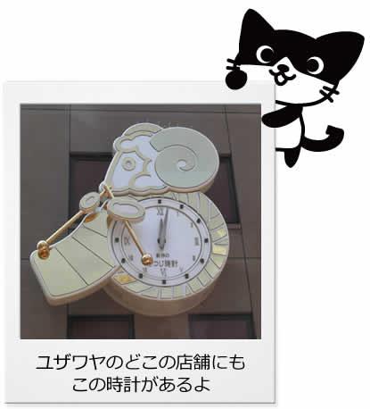ユザワヤのひつじ時計