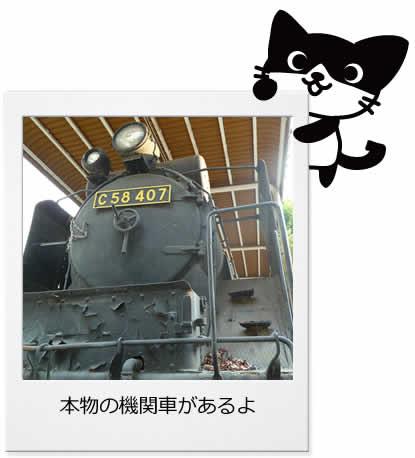 大塚台公園の機関車
