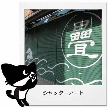 gan_ポラロイド_畳屋さんのシャッターアート.jpg