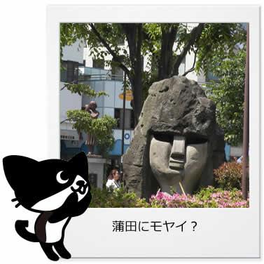 gan_ポラロイド_蒲田のモヤイ像.jpg