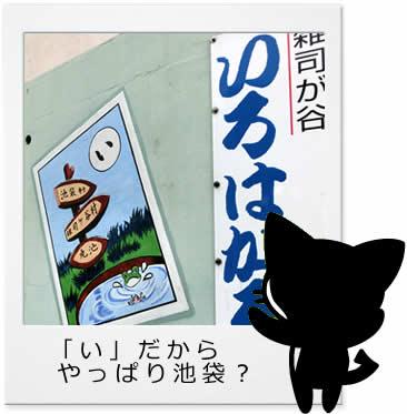 gan_ポラロイド_雑司が谷かるた.jpg
