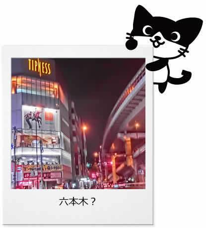 がん治郎ポラロイド 六本木?.jpg