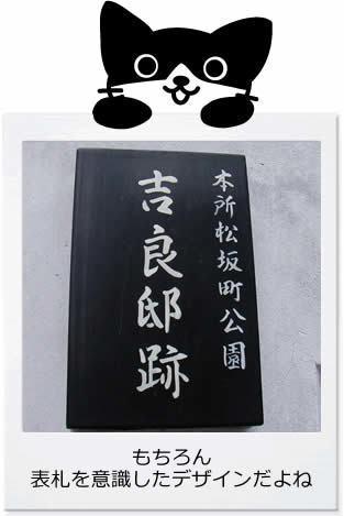 がん治郎ポラロイド 吉良邸.jpg