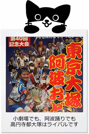大塚の阿波踊り