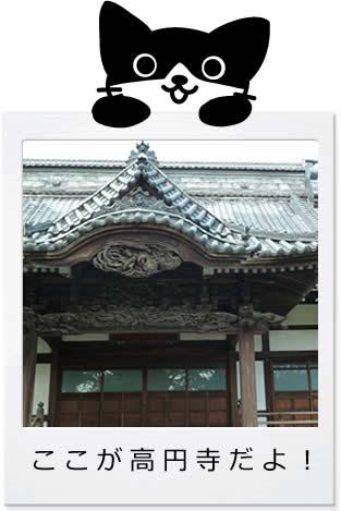 高円寺だよ