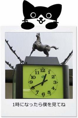 高田馬場の馬時計