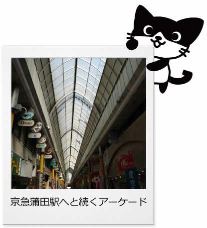 蒲田のアーケード