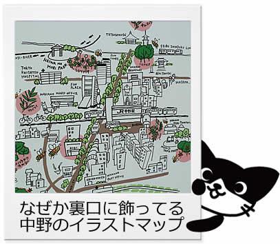 中野丸井のイラストマップ