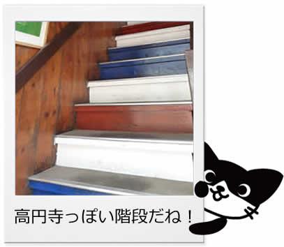 gan_ポラロイド階段.jpg