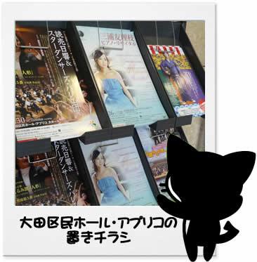 gan_ポラロイド_大田区民ホール・アプリコ.jpg
