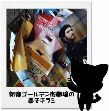 新宿ゴールデン街劇場の置きチラシ