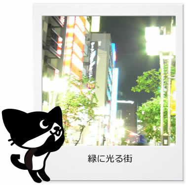 池袋_緑に光る街.jpg